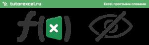Как скрыть формулы в ячейках в Excel?