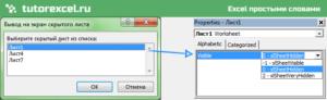 Как скрыть и показать скрытые листы в Excel?