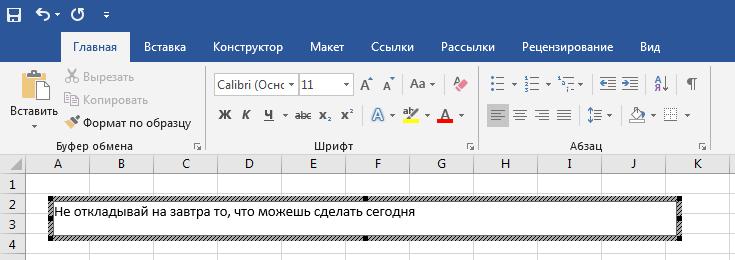 Пример вставки документа Microsoft Word