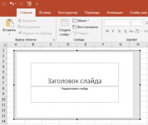 Пример вставки документа Microsoft PowerPoint