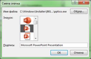 Выбор значка для вставляемого файла