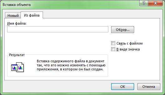 Внедрение существующего файла