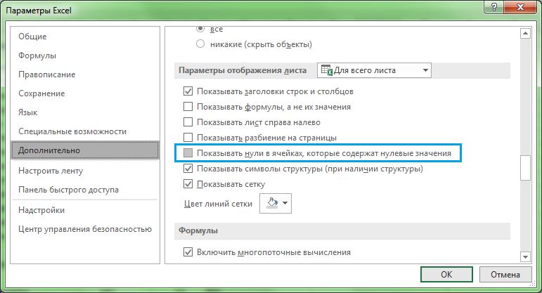 Настройка параметров отображения нулей на листе