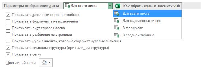 Выбор листа книги в настройках параметров