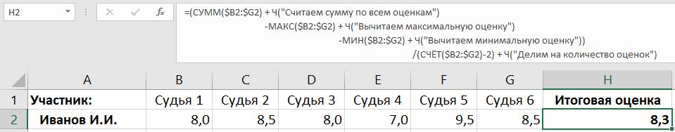 Добавление комментария в формулу в Excel