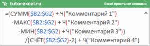 Комментарии в формуле в Excel